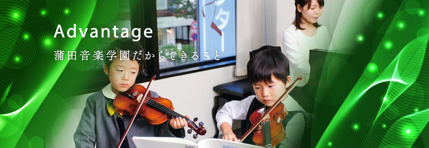 Advantage 蒲田音楽学園だからできること