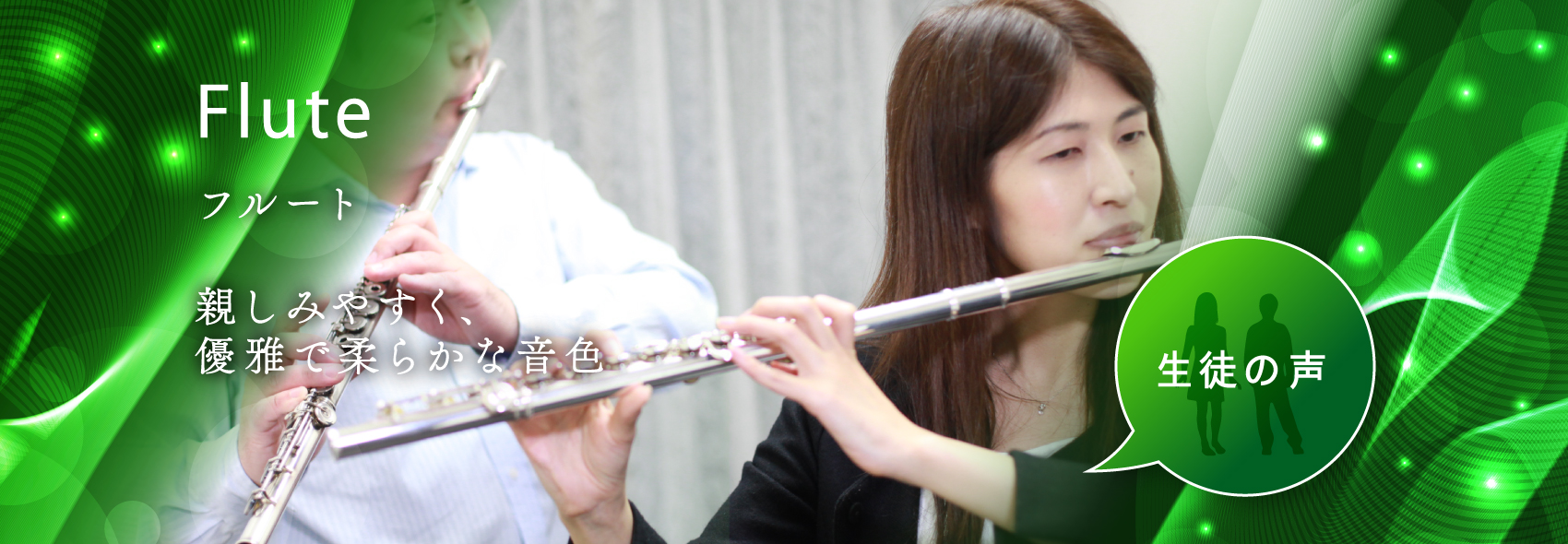 Flute 親しみやすく 優雅で柔らかな音色