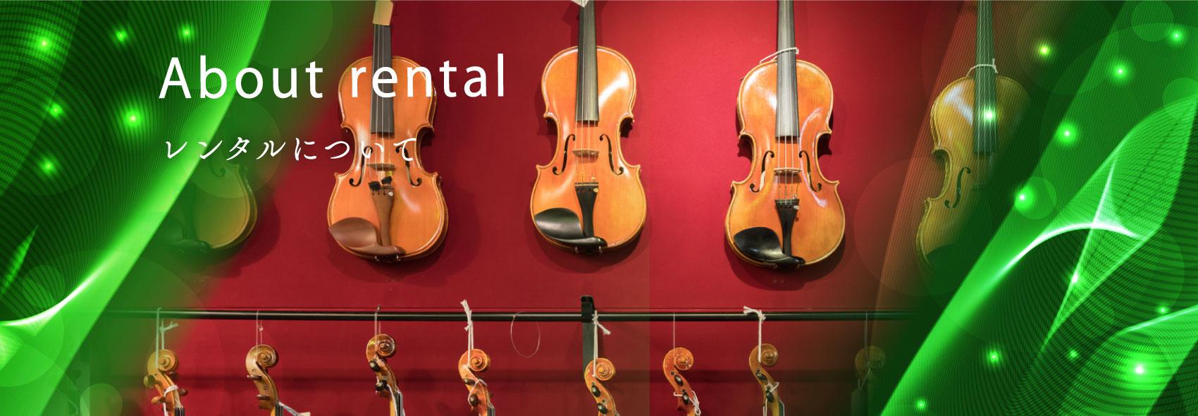 楽器・スタジオのレンタル