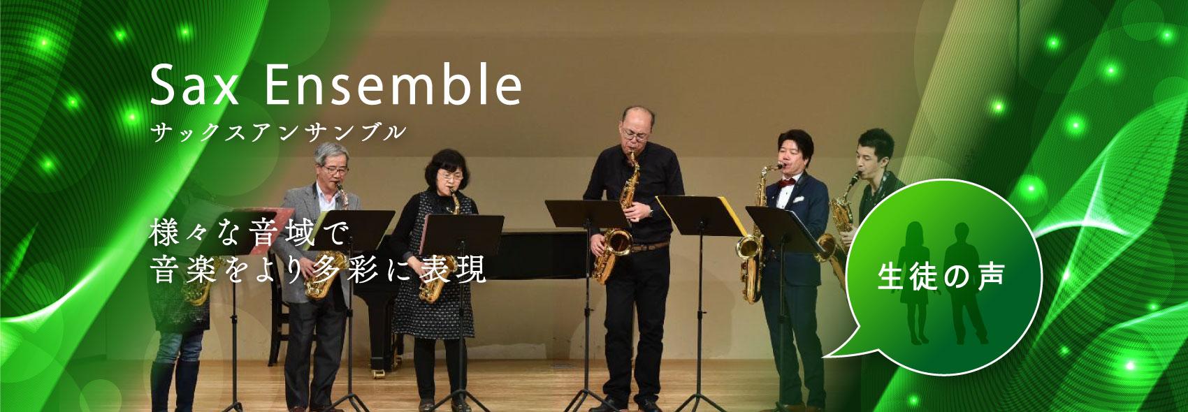 Sax Ensemble 様々な音色で 音楽をより多彩に表現