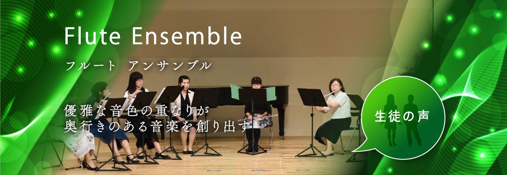 Flute Ensemble 優雅な音色の重なりが 奥行きのある音楽を創出