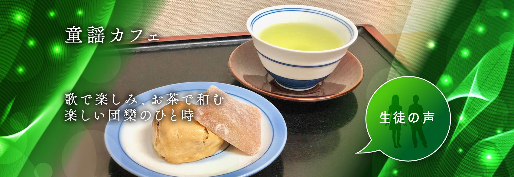童謡カフェ 歌で楽しみ、お茶で和む 楽しい団欒の一ひと時