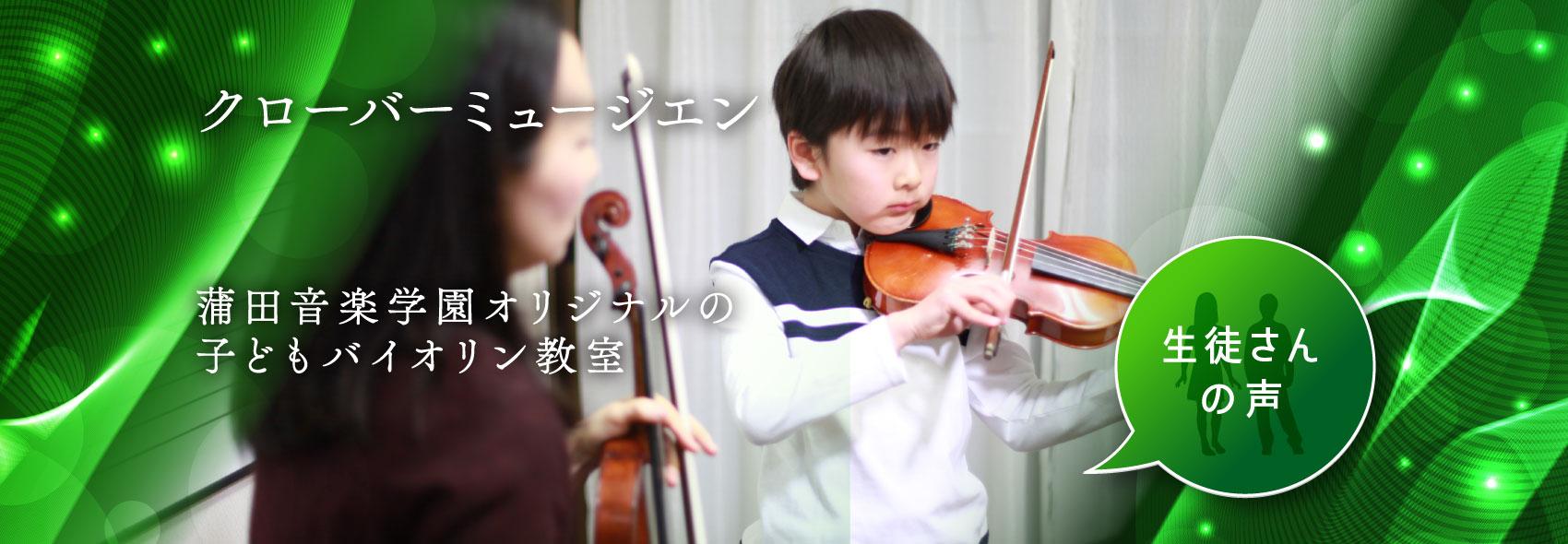 クローバーミュージエン 蒲田音楽学園オリジナルの子どもヴァイオリン教室
