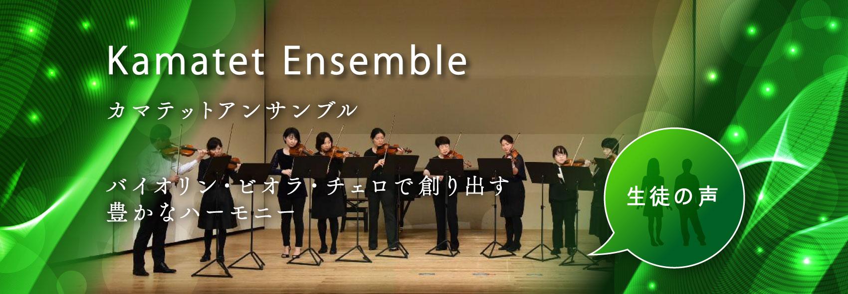 カマテットアンサンブル バイオリン・ビオラ・チェロで創り出す豊かなハーモニー